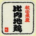 秋田比内地鶏