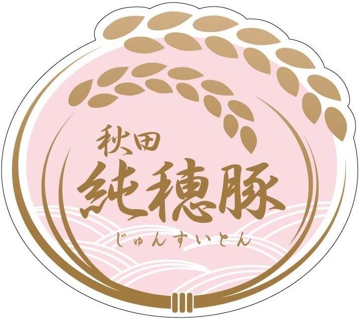 秋田純穂豚