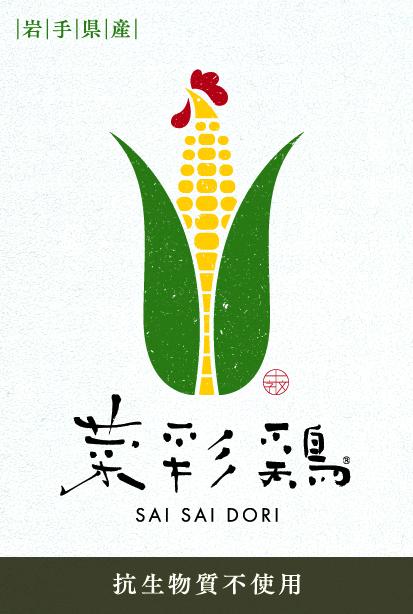 菜・彩・鶏