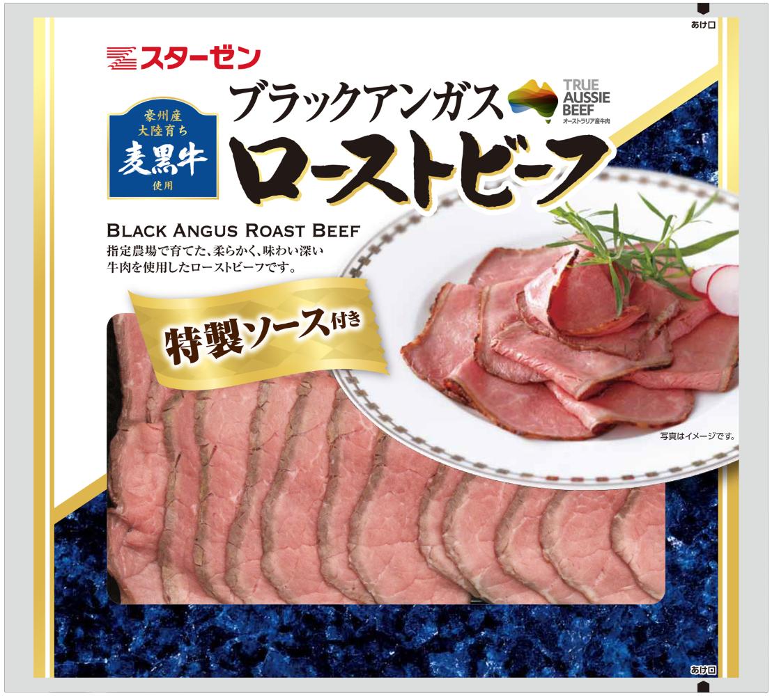 麦黒牛 ブラックアンガスローストビーフスライス
