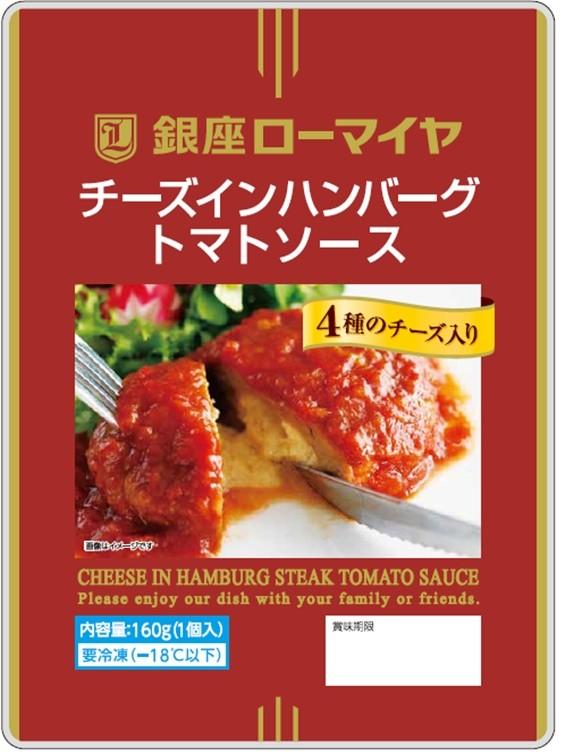 銀座ローマイヤチーズインハンバーグ(トマトソース)
