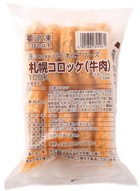 札幌コロッケ 牛肉