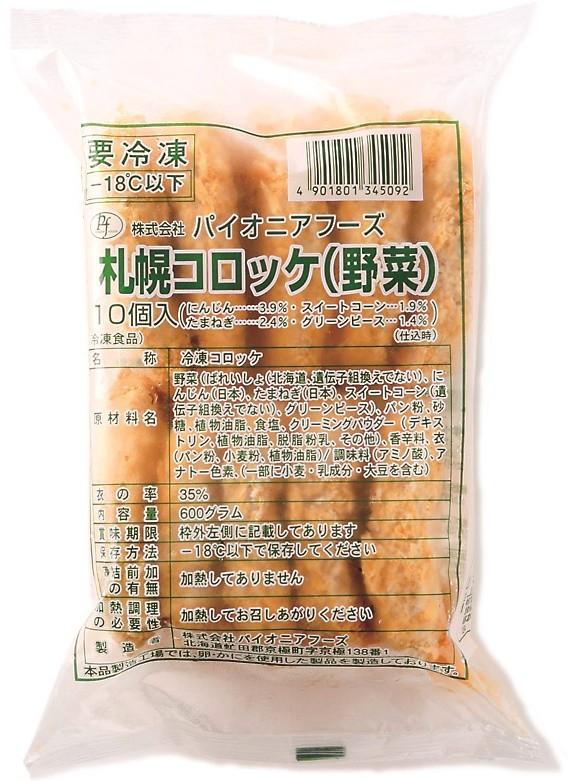 札幌コロッケ 野菜