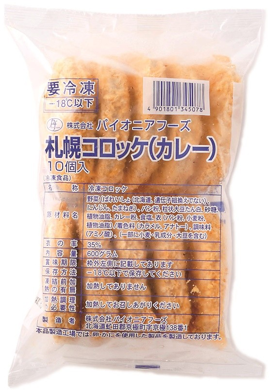 札幌コロッケ カレー