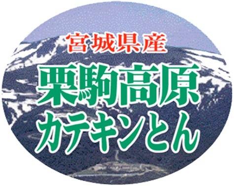 栗駒高原カテキンとん