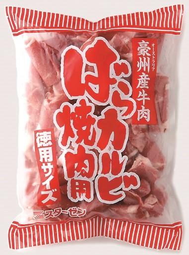 豪州産牛肉冷凍ばらスライス